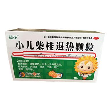 小儿柴桂退热颗粒