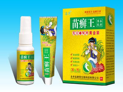 苗癣王草本乳膏喷剂