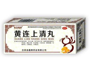 黄连上清丸(10丸)