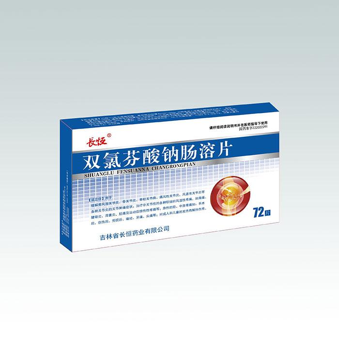 消炎利胆片(60片)