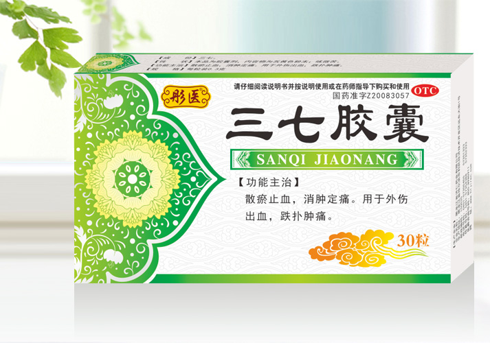 三七胶囊【基药2012】【国家医保】