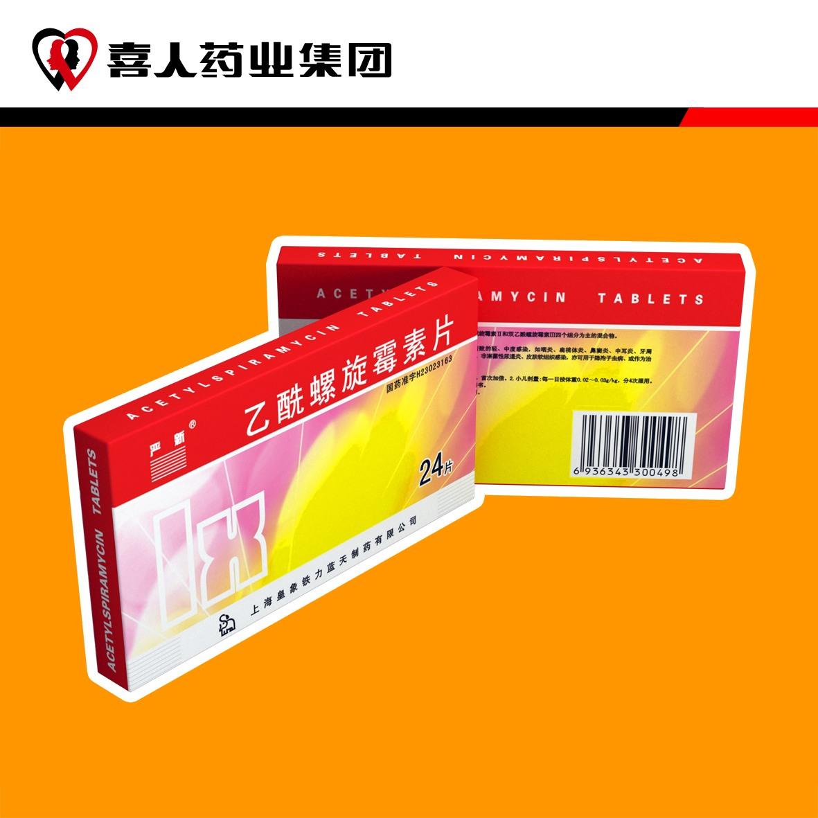 乙酰螺旋霉素片(0.1g×24片×1000盒)