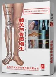 膝关节骨质增生