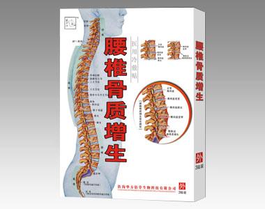 腰椎骨质增生