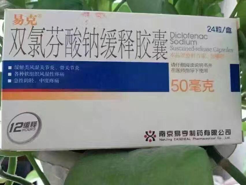 双氯芬酸钠缓释胶囊易克