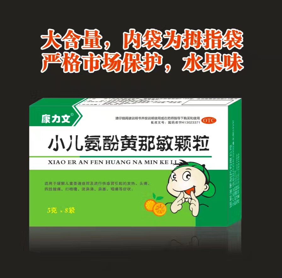 小儿氨酚黄那敏颗粒(8袋)