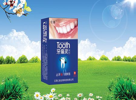 牙痛灵滴剂