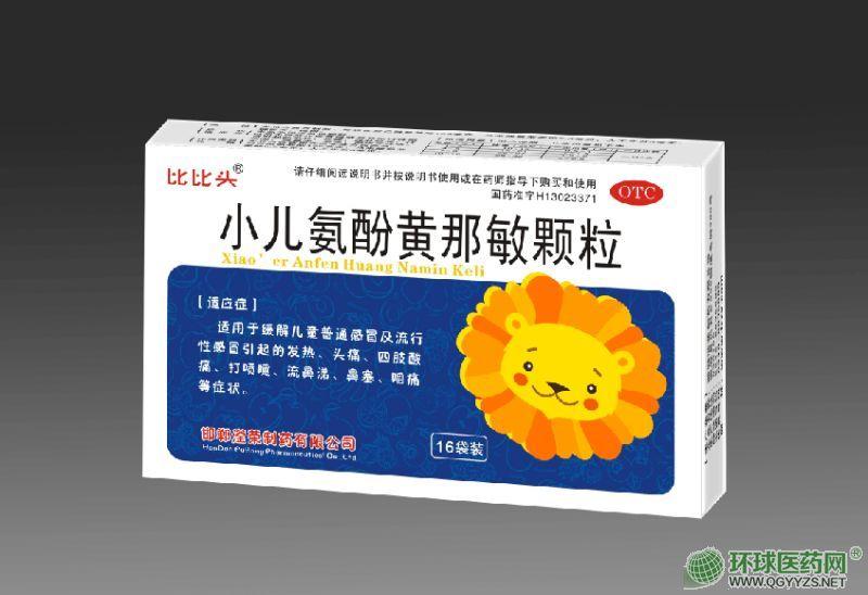 小儿氨酚黄那敏颗粒(比比头)