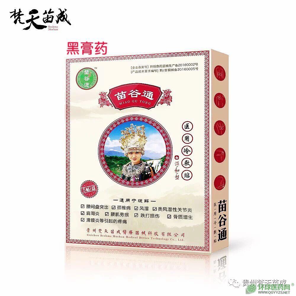 苗谷通(黑膏药)