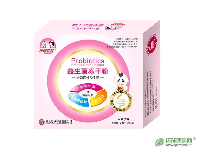 进口抗过敏益生菌冻干粉