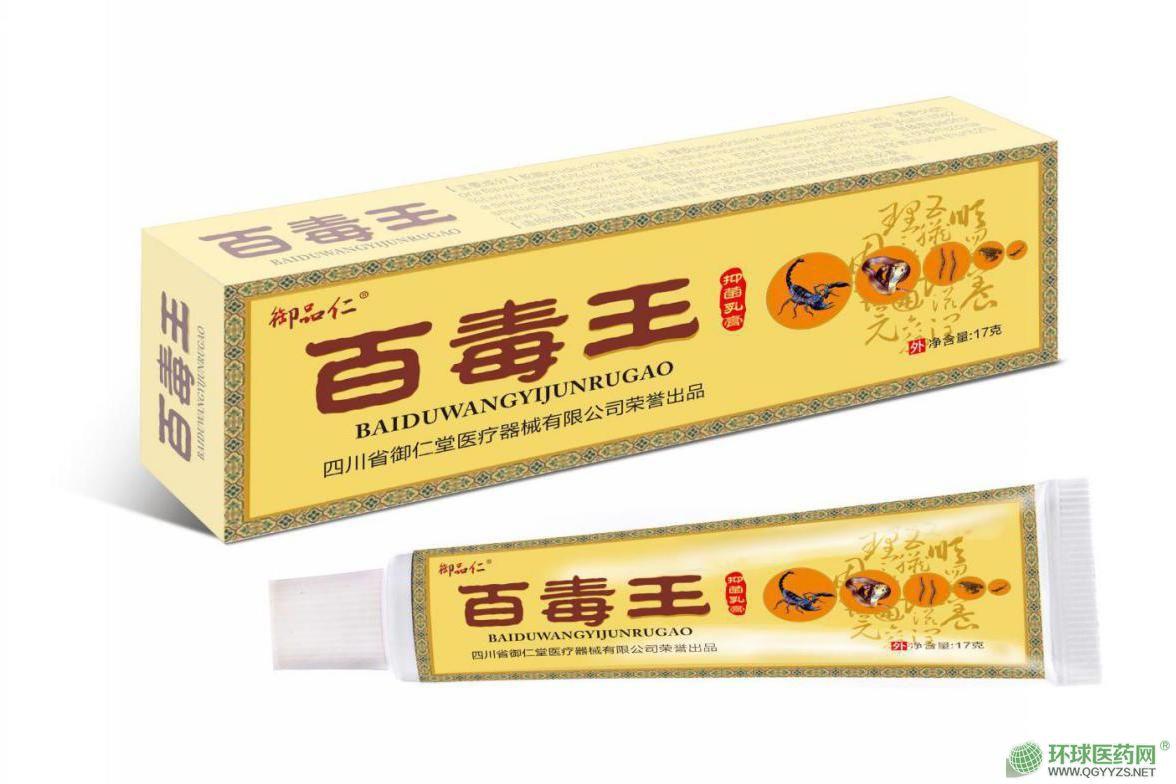 百毒王抑菌乳膏-软膏