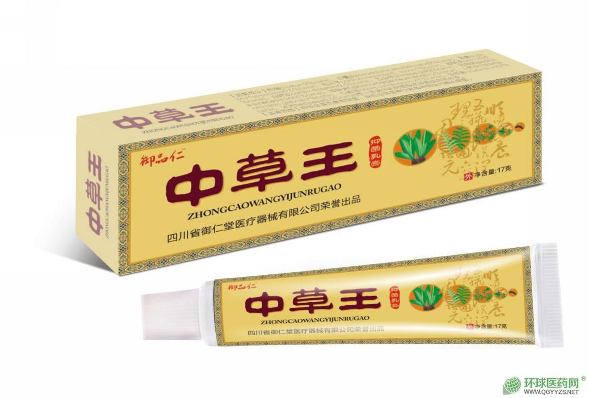 中草王抑菌乳膏-软膏