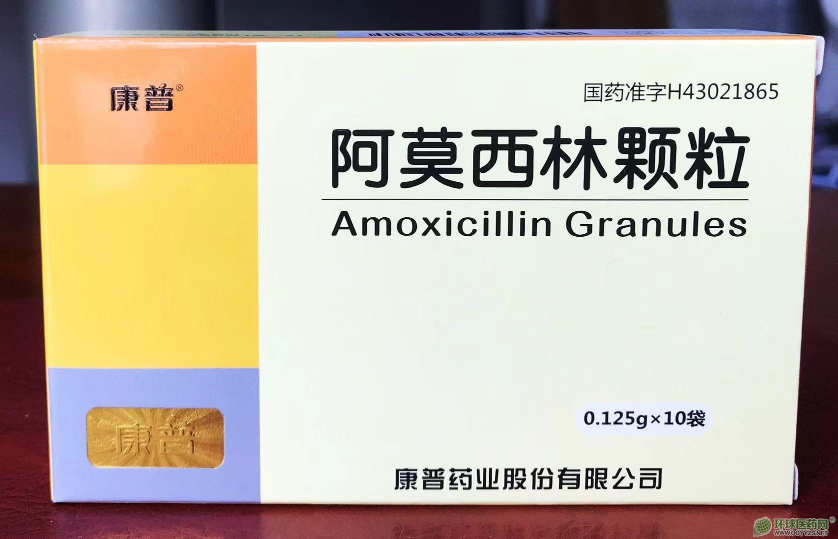 阿莫西林颗粒