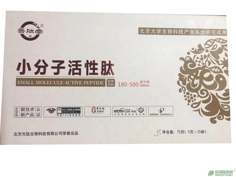 善肽堂小分子肽招商善肽堂牛骨胶原蛋白肽招商60元盒
