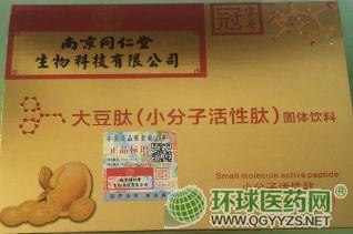 南京同仁堂小分子肽南京同仁堂大豆肽60元/盒