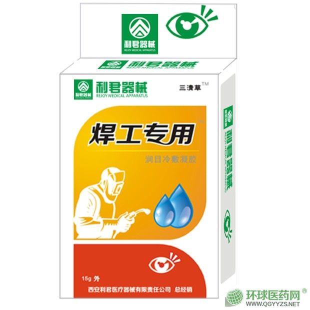 焊工专用舒目冷敷凝胶