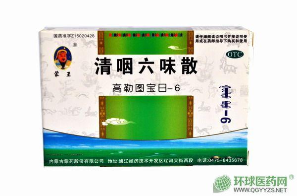 清咽六味散(蒙王)