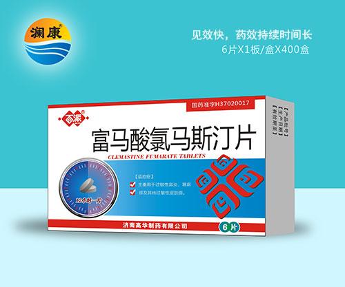 富马酸氯马斯汀片