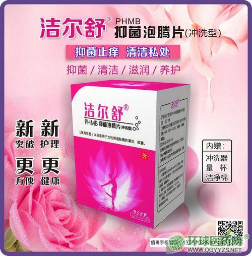 洁尔舒-PHMB抑菌泡腾片(新型妇科洗液)