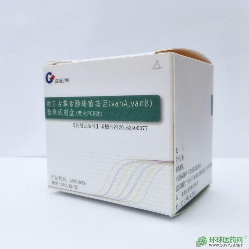 耐万古霉素肠球菌基因vanA,vanB检测试剂