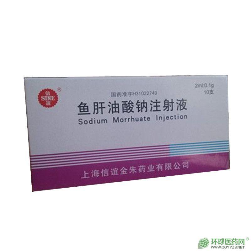 鱼肝油酸钠注射液