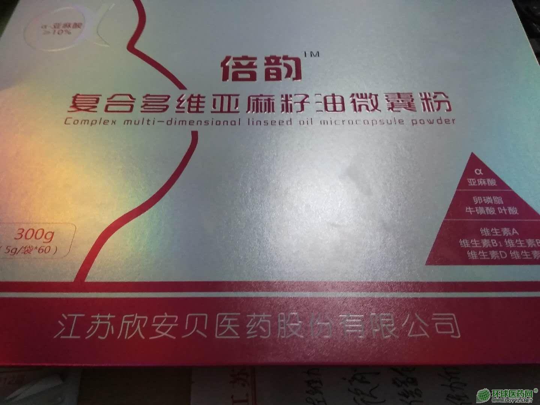 复合多维亚麻籽油微囊粉