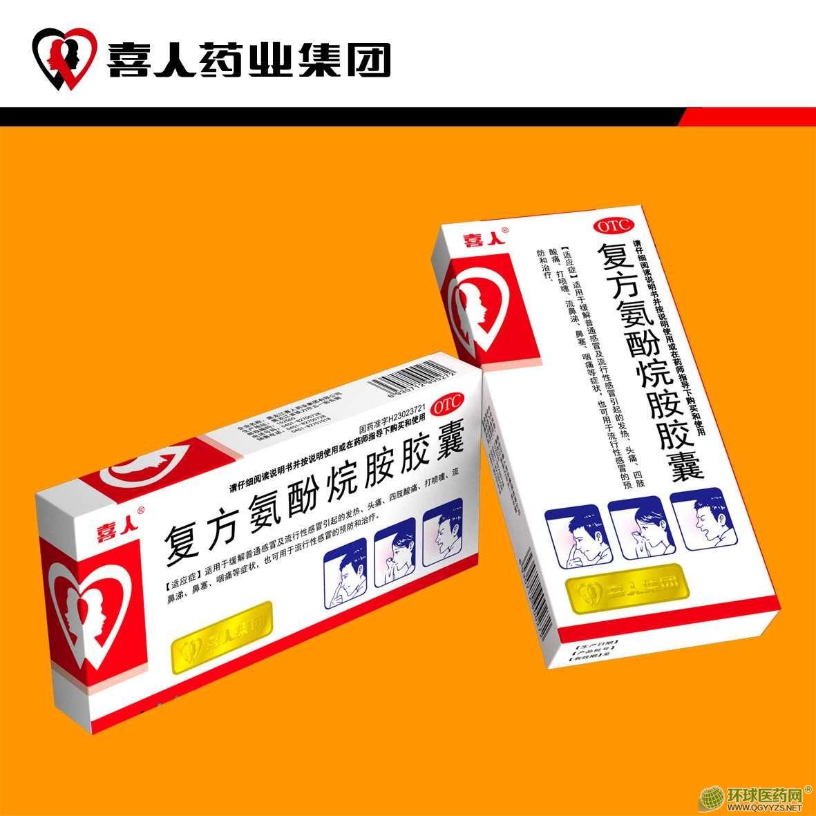 复方氨酚烷胺胺囊(12粒×400盒)