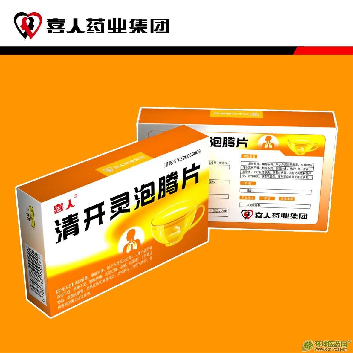 清开灵泡腾片(24片×200盒)