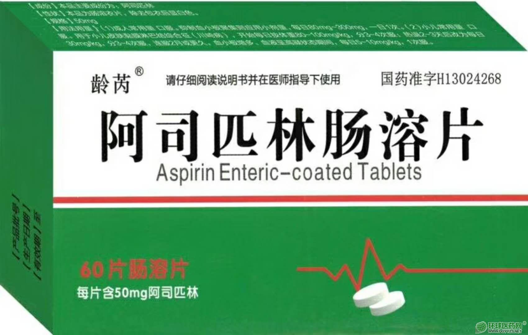 阿司匹林肠溶片50mg