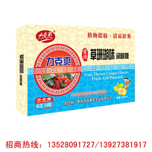 草珊瑚味润喉糖-纸盒