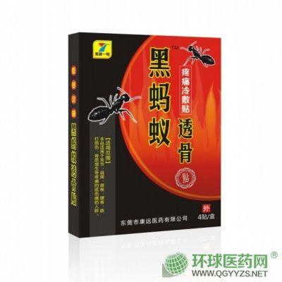 黑蚂蚁透骨贴