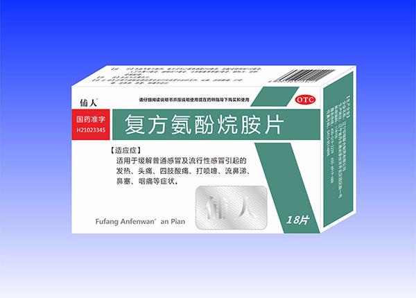 复方氨酚烷胺片(辅人)