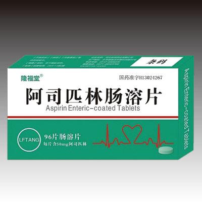 阿司匹林肠溶片96