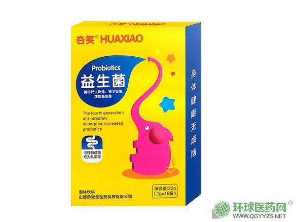 ��笑益生菌固体饮料(儿童型)
