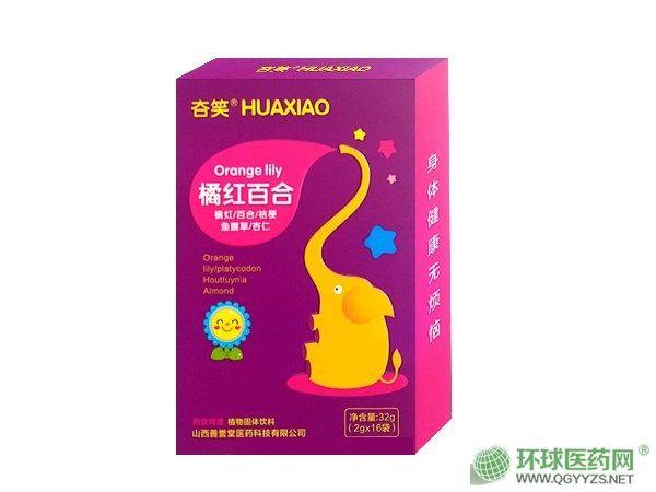 ��笑橘红百合植物固体饮料(药食同源)