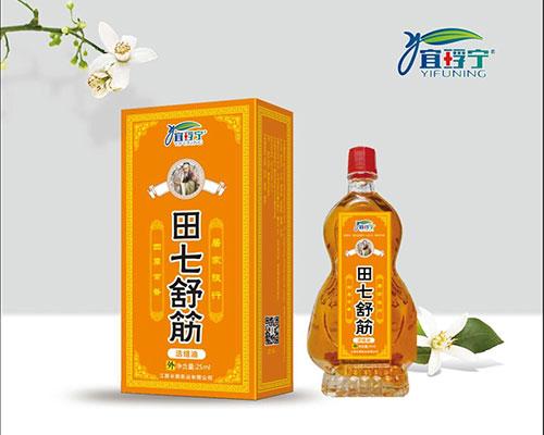 宜�M宁田七舒筋活络油