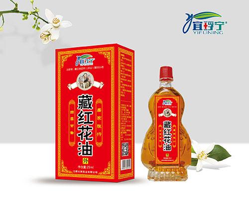 宜�M宁藏红花油活络油1