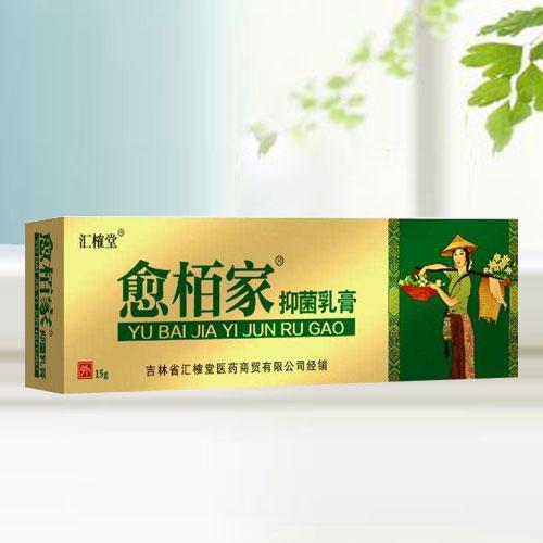 愈�嗉乙志�乳膏(金装)