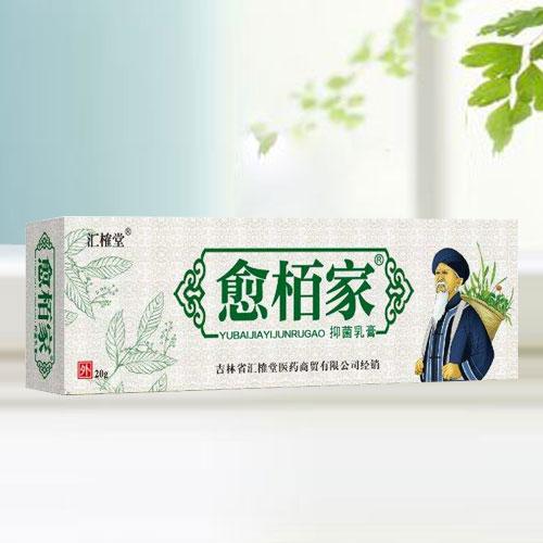 愈�嗉乙志�乳膏(银装)