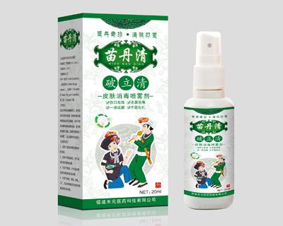 破立清皮肤消毒喷雾剂
