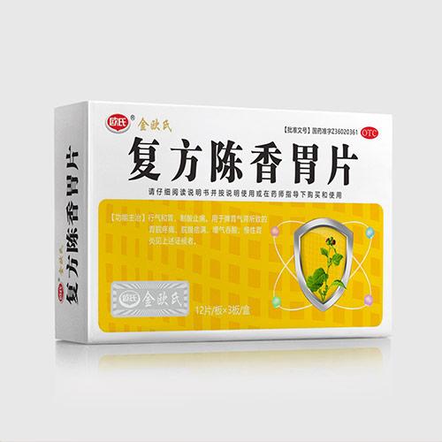 复方陈香胃片(36片)