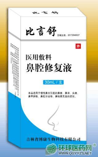 医用敷料鼻腔修复液
