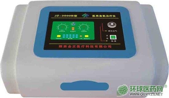 金正臭氧治疗仪jz-3000B便携机