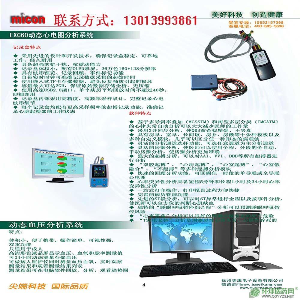 厂家供应24动态心电图分析系统