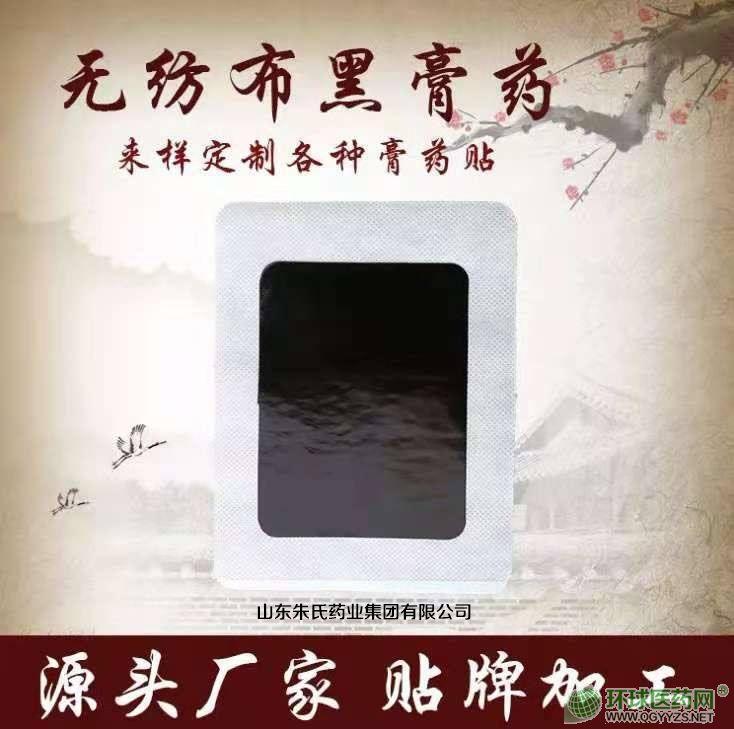 朱氏药业膏药裸贴加工|膏药空白贴生产厂家