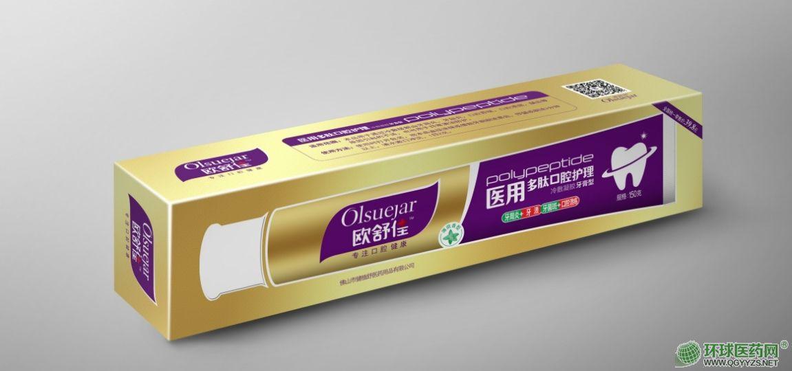 欧舒佳医用多肽口腔护理牙膏型
