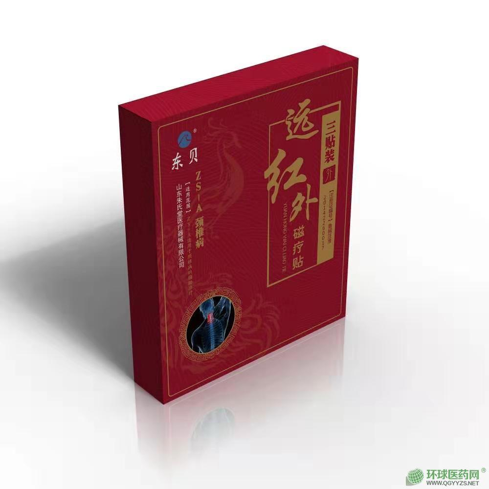 东贝远红外磁疗贴颈椎贴生产厂家ODMOEM贴牌代工
