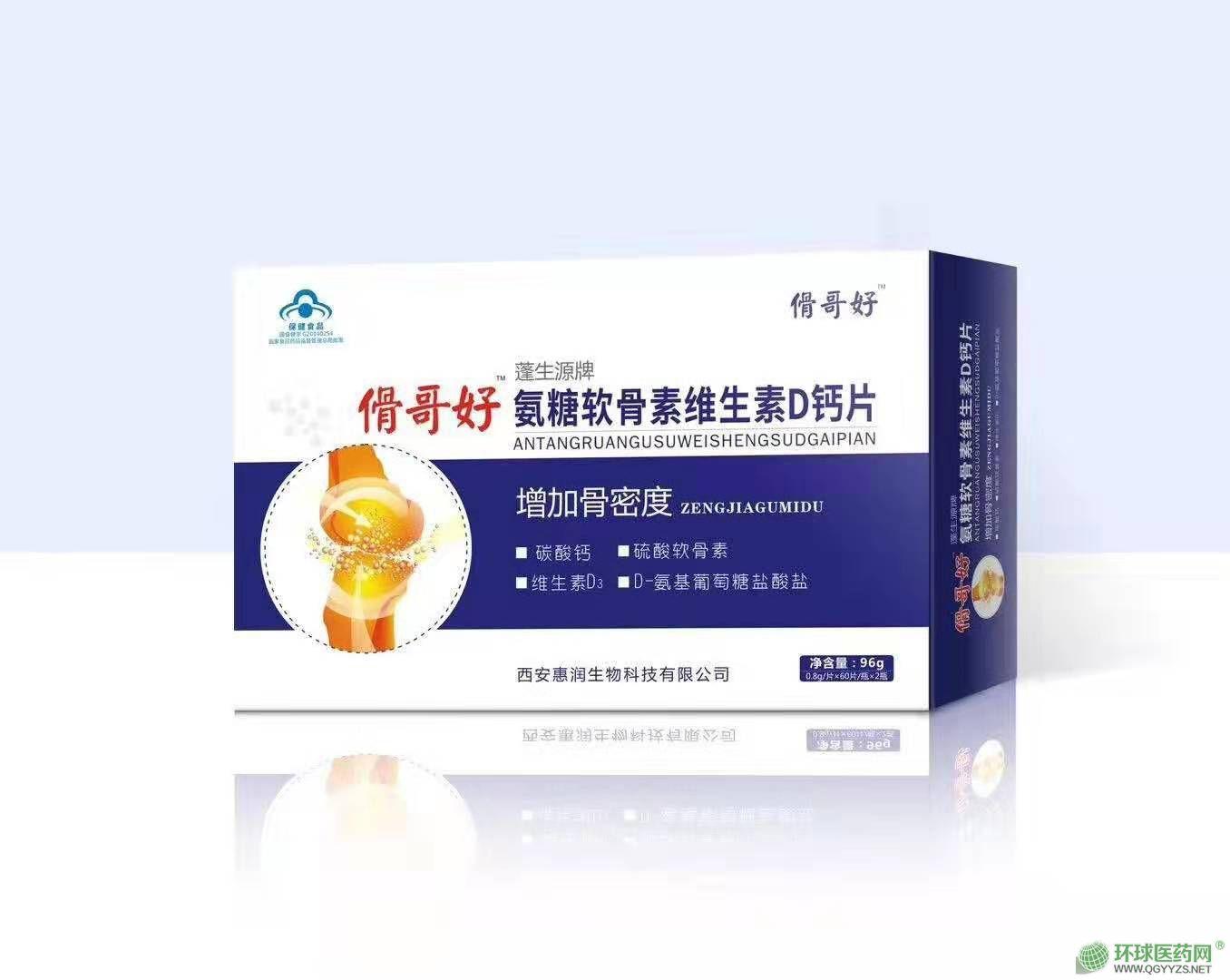 �锔绾门钌�源牌氨糖软骨素维生素D钙片