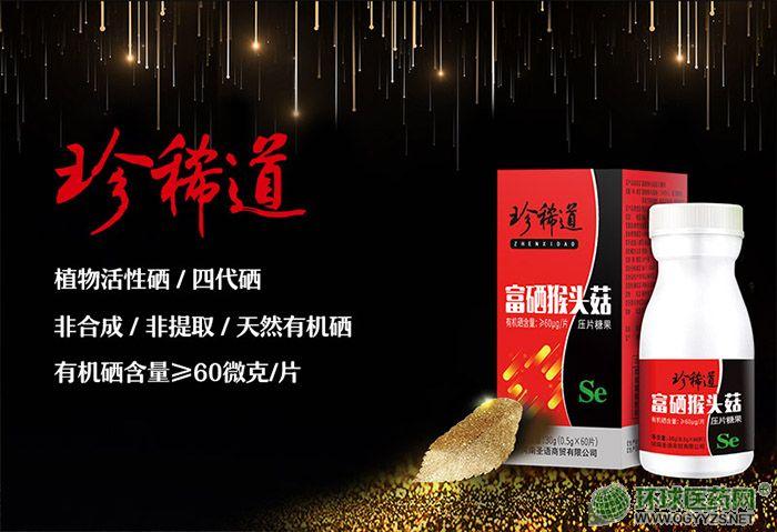 硒片厂家招商中补硒保健品代理吃得起的补硒产品