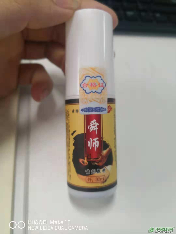 舜师拔罐液效果怎么样生产厂家在哪